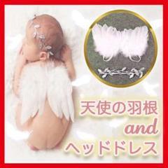 "Thumbnail of ""ニューボーンフォト ベビー 赤ちゃん 天使の羽 リーフバンド ハーフバースデー"""