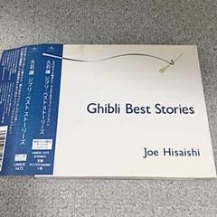 "Thumbnail of ""ジブリ・ベストストーリーズ/久石譲"""