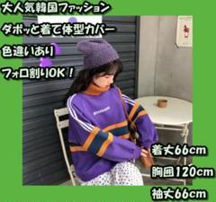 "Thumbnail of ""小顔効果 韓国オーバーサイズトレーナー ユニクロ・GUデニム×スニーカーコーデ"""