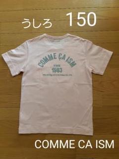 "Thumbnail of ""コムサイズム 子供服 150CM カットソー 半袖Tシャツ"""
