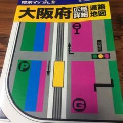 "Thumbnail of ""県別マップル27大阪府広域詳細道路地図 1997年1月1版5刷発行(平成9年)"""