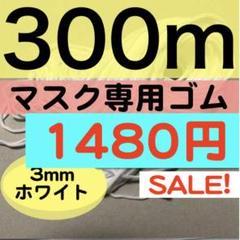 """Thumbnail of """"300m マスク専用ゴム マスクゴム紐 丸ゴム"""""""
