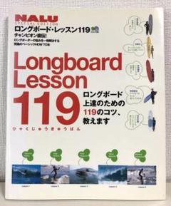 "Thumbnail of ""ロングボード・レッスン119 LONGBOARD Lesson枻出版社サーフィン"""