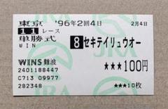 "Thumbnail of ""単勝馬券 セキテイリュウオー 1996年 東京新聞杯"""