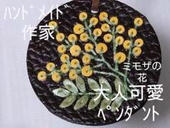 "Thumbnail of ""ハンドメイド作家 大人可愛い 革製 ペンダント ミモザの花"""