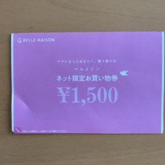 "Thumbnail of ""ベルメゾン お買い物券 クーポン 1500円分"""
