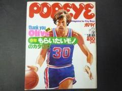 """Thumbnail of """"ポパイ popeye no.45   ありがとうオリーブ1978"""""""