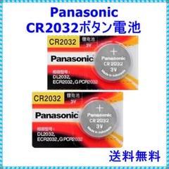 "Thumbnail of ""コイン形リチウム電池 CR2032 信頼のPanasonic製 2個入り"""