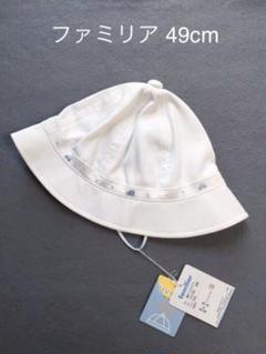 "Thumbnail of ""ファミリアの乗り物刺繍帽子 UVカットハット   49cm"""