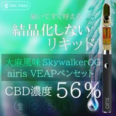 """Thumbnail of """"CBD 56% 1ml  Skywalker OG VAPEペンセット"""""""