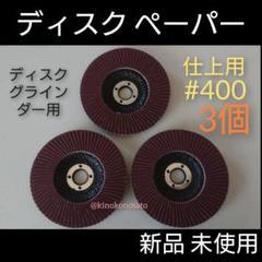 "Thumbnail of ""ディスクペーパー 3個セット #400仕上用 DIY サビ 研磨 グラインダー"""