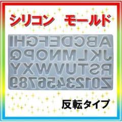 """Thumbnail of """"シリコンモールド A-Z 0-9 ハンドメイド 手芸 クラフト レジン 反面版"""""""