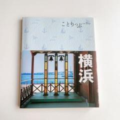 "Thumbnail of ""ことりっぷ横浜"""