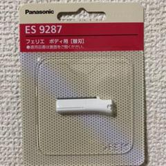 """Thumbnail of """"フェリエ ボディ用替刃 ES9287 パナソニック 新品 ES-WR50-P 用"""""""
