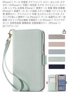 "Thumbnail of ""iPhone11ケース 手帳型 グリーン"""