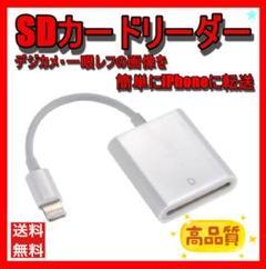 """Thumbnail of """"【簡単・データ転送】 SDカードリーダー iPhone カメラ 写真転送 スマホ"""""""