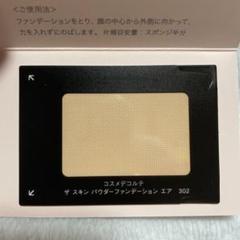 """Thumbnail of """"コスメデコルテ サンプル"""""""