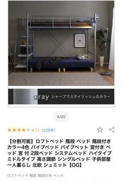 "Thumbnail of ""【引き取り限定】階段付きロフトベッド"""