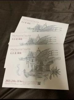 """Thumbnail of """"光宗薫 展覧会 展示会 フライヤー 個展 グッズ"""""""