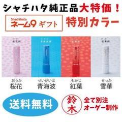 "Thumbnail of ""【ネーム9ギフト特別カラー】シャチハタネーム9 印面付き"""