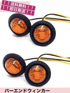 "Thumbnail of ""バーエンドウィンカー LEDウインカー LED 埋め込み式 汎用 12V 4個"""