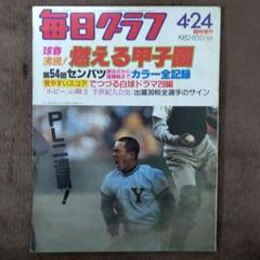 "Thumbnail of ""【高校野球雑誌/毎日グラフ増刊】1982年選抜甲子園"""
