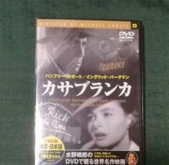 "Thumbnail of ""カサブランカ 欲望という名の電車DVD"""