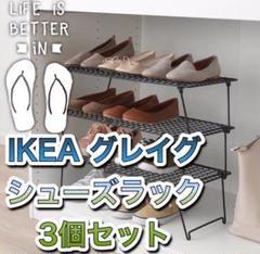 """Thumbnail of """"【新品】IKEAグレイグ シューズラック3個セット キャンプにも"""""""