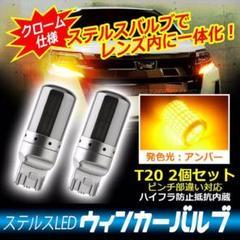 """Thumbnail of """"クロームステルスウインカー LEDバルブ T20 アンバー2個 ハイフラ抵抗内蔵"""""""