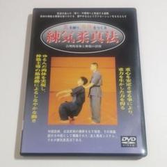 "Thumbnail of ""DVD 練気柔真法 ◆ 気を練り、身体をつくる / 合理的身体と伸筋の活用"""