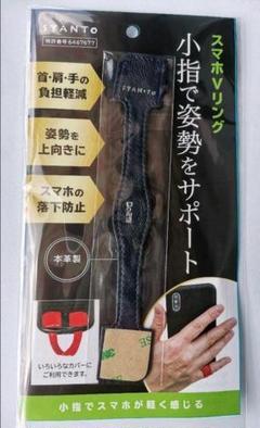 "Thumbnail of ""SYANTO Vリング 紺 羊革"""