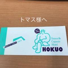 "Thumbnail of ""上野 サウナ&カプセルホテル 北欧 回数券5枚 未使用品"""
