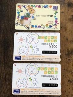 "Thumbnail of ""図書カード 1500円分"""