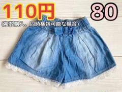 "Thumbnail of ""ベビー服 子供服 デニム ショートパンツ 女の子 80"""