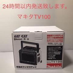 """Thumbnail of """"マキタ 充電式テレビ TV100"""""""
