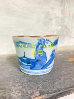"""Thumbnail of """"☆古伊万里 蕎麦猪口☆そばちょこ 染付 湖都"""""""