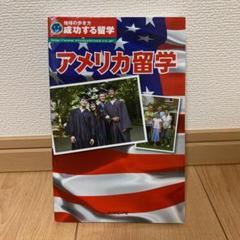 "Thumbnail of ""成功する留学 アメリカ留学"""