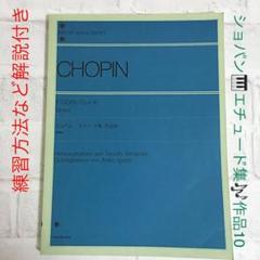 "Thumbnail of ""楽器 器材 楽譜 スコア ピアノ ショパン  エチュード 練習曲 原典版 10"""