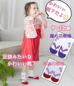 """Thumbnail of """"〇2足 ベビー 靴下 梅 藤 足袋風 赤ちゃん 和服 女の子 カバーオール"""""""