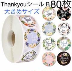 "Thumbnail of ""Thankyouシール サンキューシール B 大きめ 花柄 ボタニカル 80枚"""