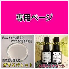 "Thumbnail of ""ジェルネイル❤️密着抜群‼️プレプライマー&プライマーセット"""