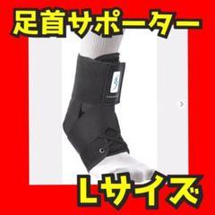 "Thumbnail of ""足首 サポーター スポーツ用 固定 捻挫 保護 Lサイズ"""