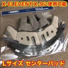 "Thumbnail of ""☆SHOEI X-ELEVEN X-9に使用可能なセンターパッド Lサイズ☆"""