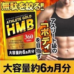 "Thumbnail of ""HMBサプリ ダイエット 筋トレ!hmb アスリートゴールド ファイラ 鍛神"""
