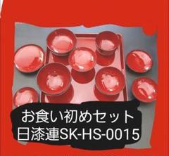 "Thumbnail of ""お食い初めセット SK-HS-0015"""