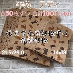 """Thumbnail of """"①大中小各25枚ずつ合計75枚 ラッピング袋 平袋 未晒テディ"""""""