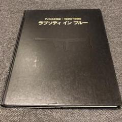 "Thumbnail of ""【日本版】「This Fabulous Century 1920-1930」"""