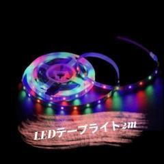 """Thumbnail of """"LEDテープ2m ライト店内 室内 装飾 間接照明 インテリア ::"""""""