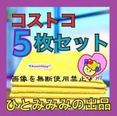 """Thumbnail of """"★5枚セット★マイクロファイバータオル★コストコ★マイクロファイバークロス★"""""""