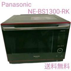 "Thumbnail of ""Panasonic オーブンレンジ NE-BS1300-RK"""